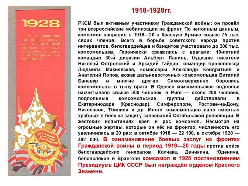 РКСМ был активным участником Гражданской войны; он провёл три всероссийские мобилизации на фронт