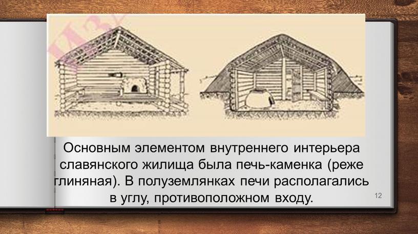 Основным элементом внутреннего интерьера славянского жилища была печь-каменка (реже глиняная)