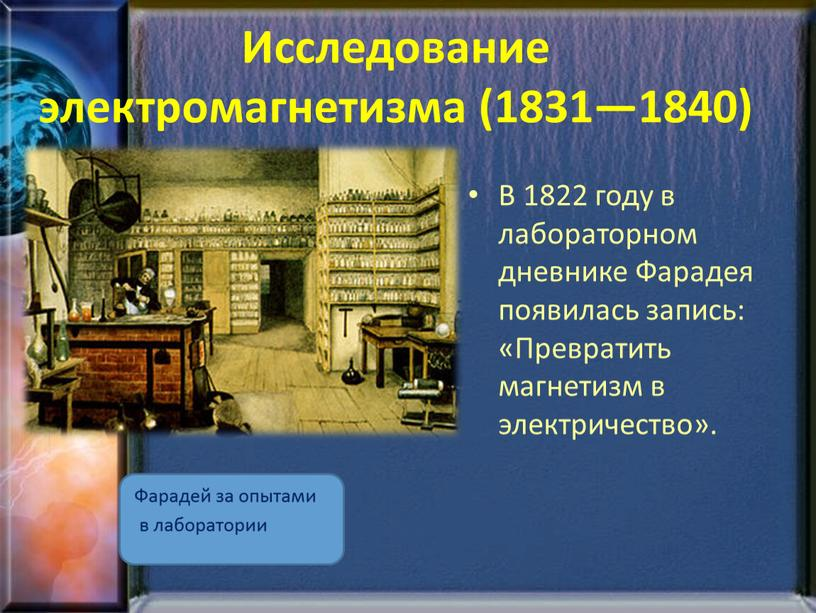 Исследование электромагнетизма (1831—1840)
