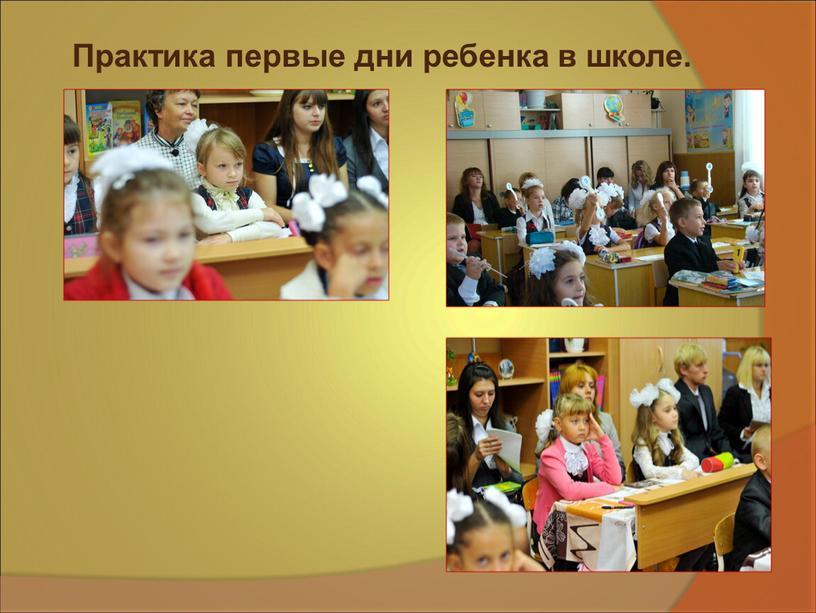 Практика первые дни ребенка в школе