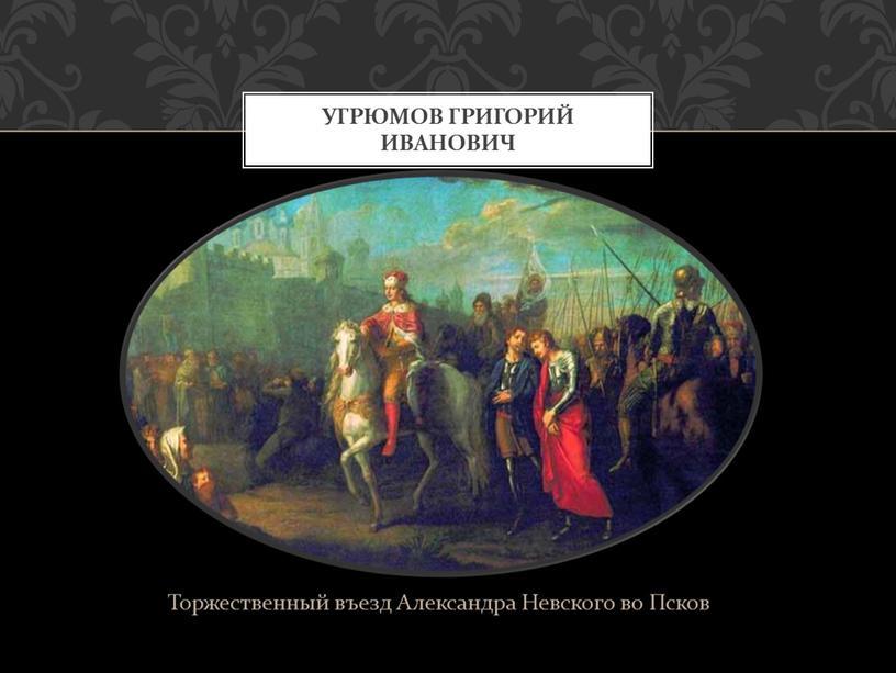 Угрюмов Григорий иванович Торжественный въезд