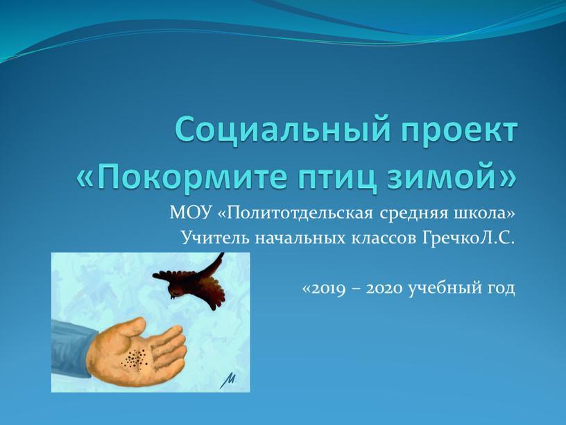 Социальный проект «Покормите птиц зимой»