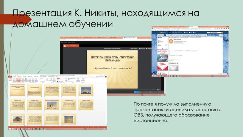 Презентация К. Никиты, находящимся на домашнем обучении