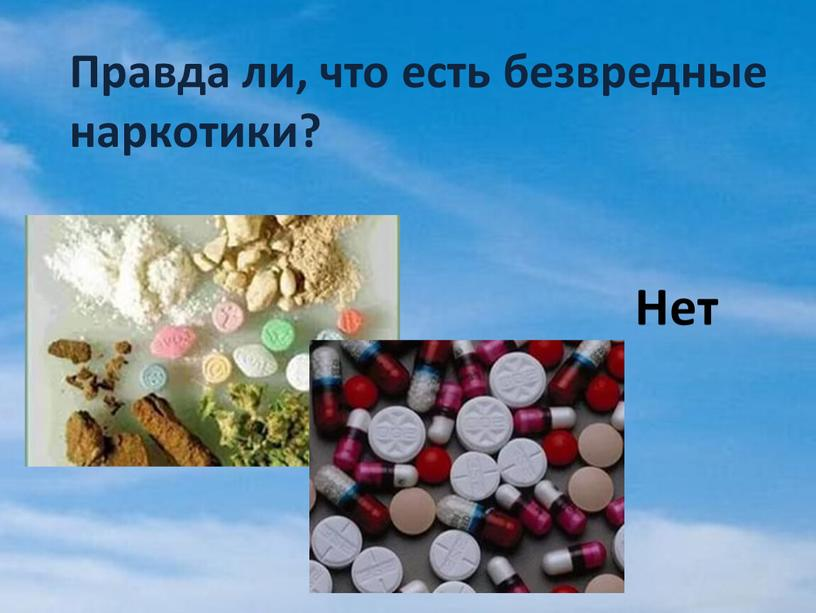 Правда ли, что есть безвредные наркотики?