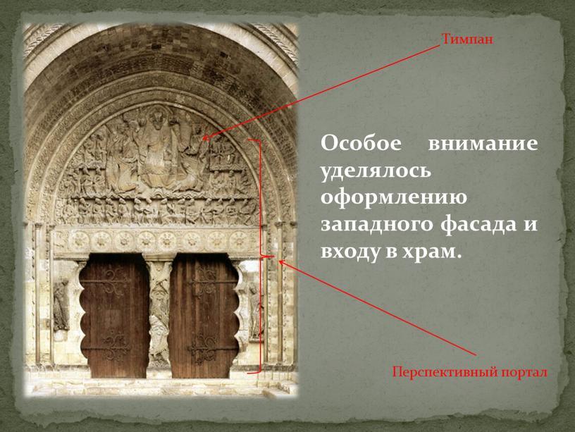 Особое внимание уделялось оформлению западного фасада и входу в храм