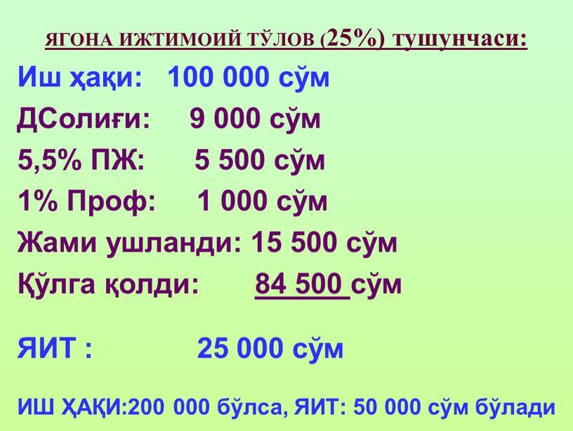 ЯГОНА ИЖТИМОИЙ ТЎЛОВ (25%) тушунчаси: