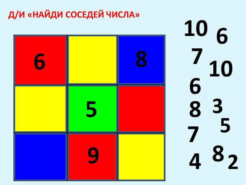Д/И «НАЙДИ СОСЕДЕЙ ЧИСЛА» 8 6 5 9 7 6 7 4 8 10 10 8 6 5 3 2