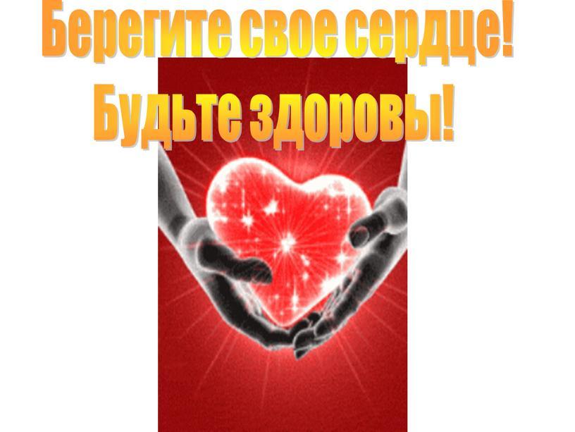 Берегите свое сердце! Будьте здоровы!