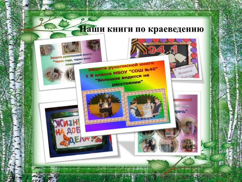 Наши книги по краеведению