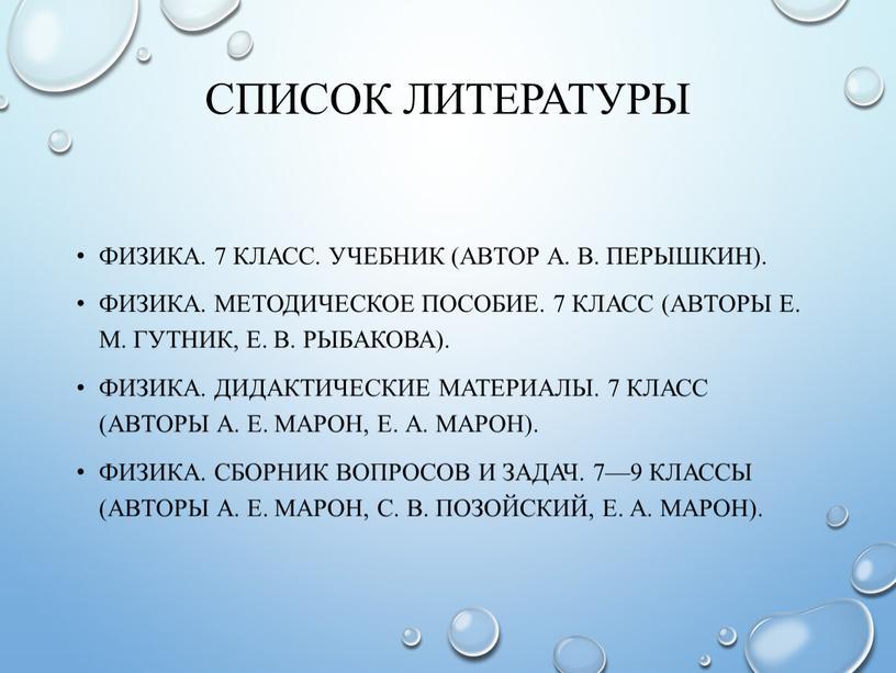 Список литературы Физика. 7 класс