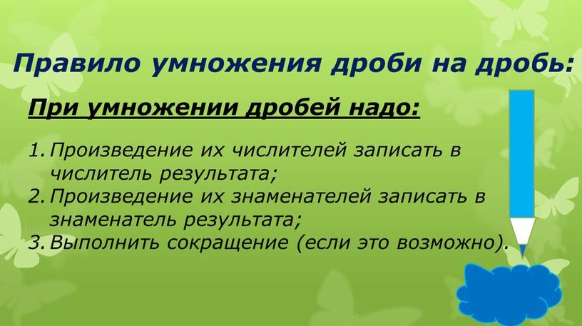Правило умножения дроби на дробь: