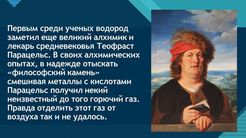Первым среди ученых водород заметил еще великий алхимик и лекарь средневековья