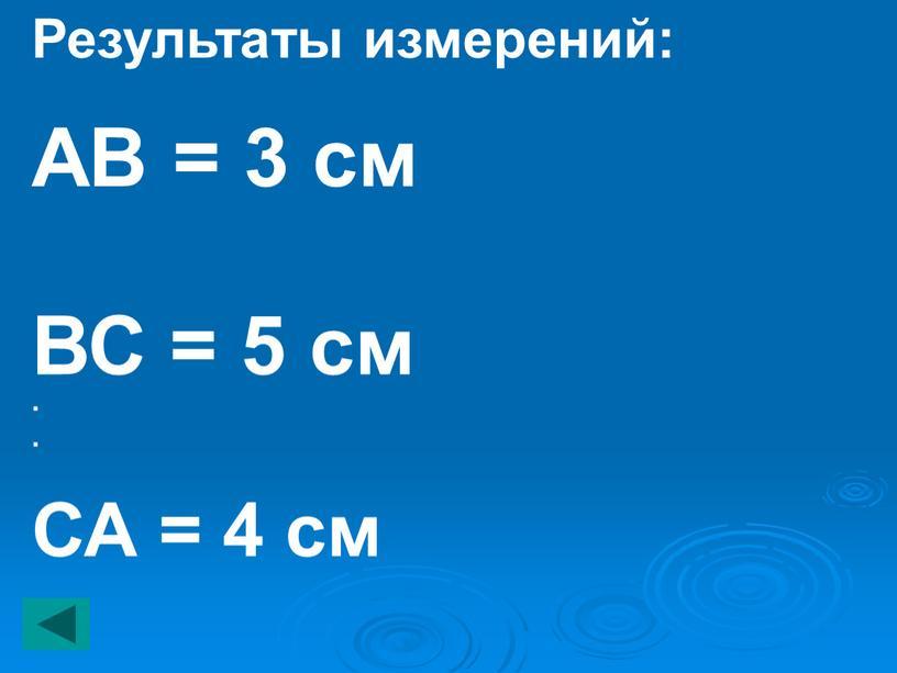 Результаты измерений: АВ = 3 см