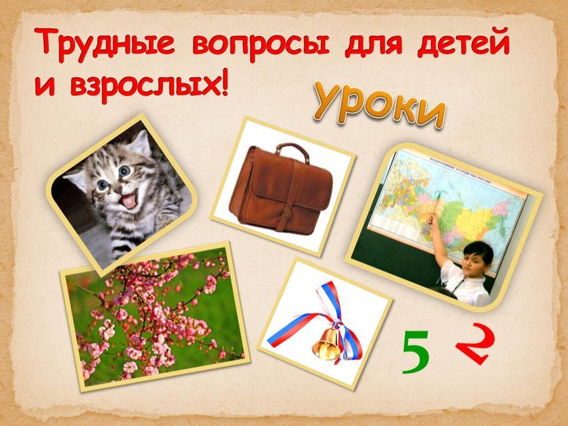 Трудные вопросы для детей и взрослых! уроки 5 2