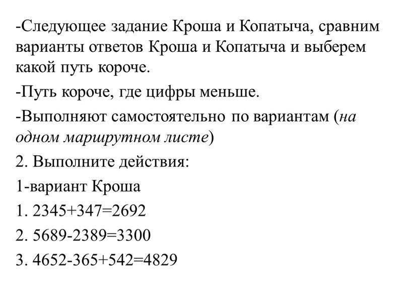 Следующее задание Кроша и Копатыча, сравним варианты ответов
