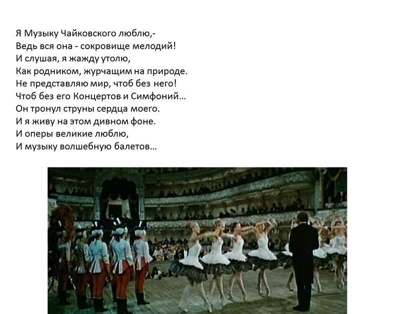 Я Музыку Чайковского люблю,- Ведь вся она - сокровище мелодий!
