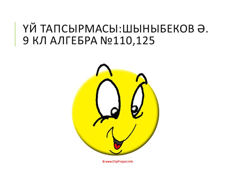 Шыныбеков Ә. 9 кл Алгебра №110,125