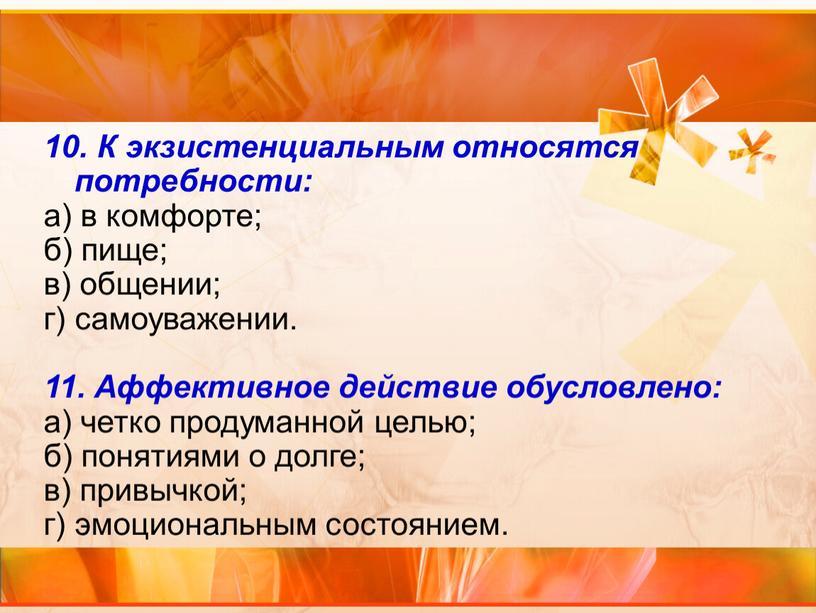 К экзистенциальным относятся потребности: а) в комфорте; б) пище; в) общении; г) самоуважении