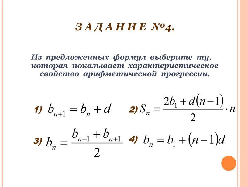 З А Д А Н И Е №4. Из предложенных формул выберите ту, которая показывает характеристическое свойство арифметической прогрессии