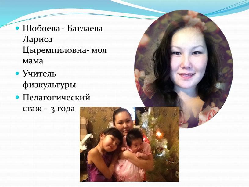 Шобоева - Батлаева Лариса Цыремпиловна- моя мама