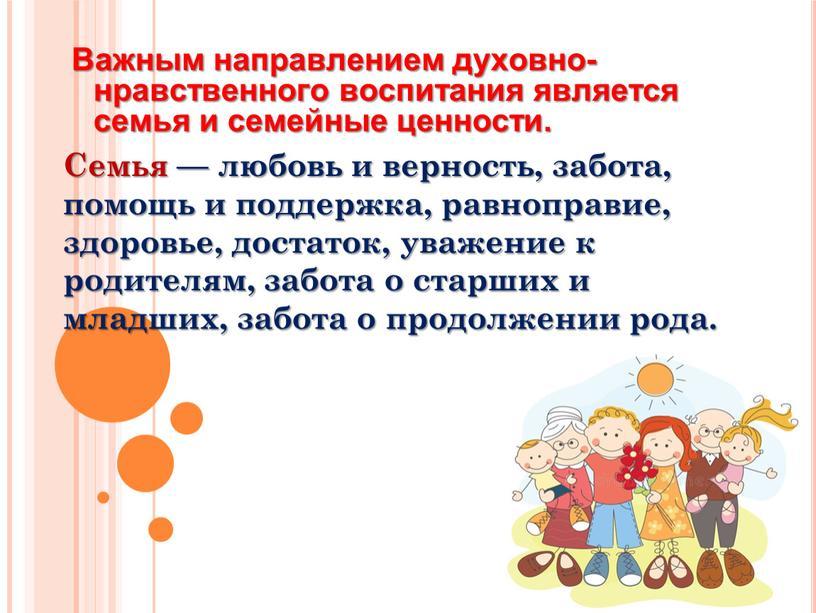 Важным направлением духовно-нравственного воспитания является семья и семейные ценности