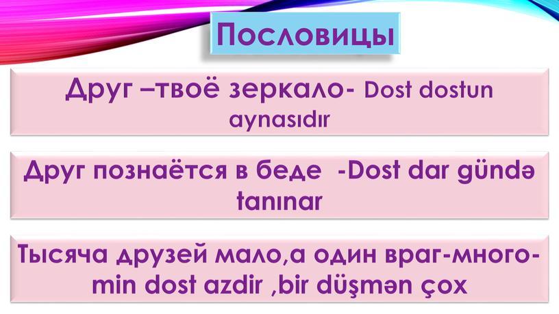 Пословицы Друг познаётся в беде -Dost dar gündə tanınar