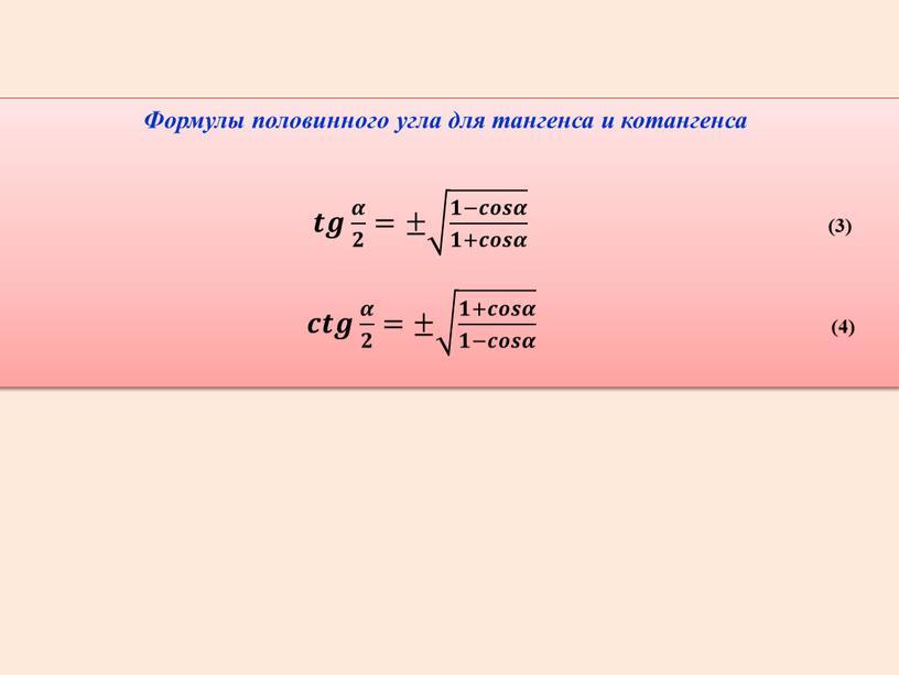 Формулы половинного угла для тангенса и котангенса 𝒕𝒕𝒈𝒈 𝜶 𝟐 𝜶𝜶 𝜶 𝟐 𝟐𝟐 𝜶 𝟐 =± 𝟏−𝒄𝒐𝒔𝜶 𝟏+𝒄𝒐𝒔𝜶 𝟏−𝒄𝒐𝒔𝜶 𝟏+𝒄𝒐𝒔𝜶 𝟏−𝒄𝒐𝒔𝜶 𝟏+𝒄𝒐𝒔𝜶 𝟏𝟏−𝒄𝒄𝒐𝒐𝒔𝒔𝜶𝜶 𝟏−𝒄𝒐𝒔𝜶…