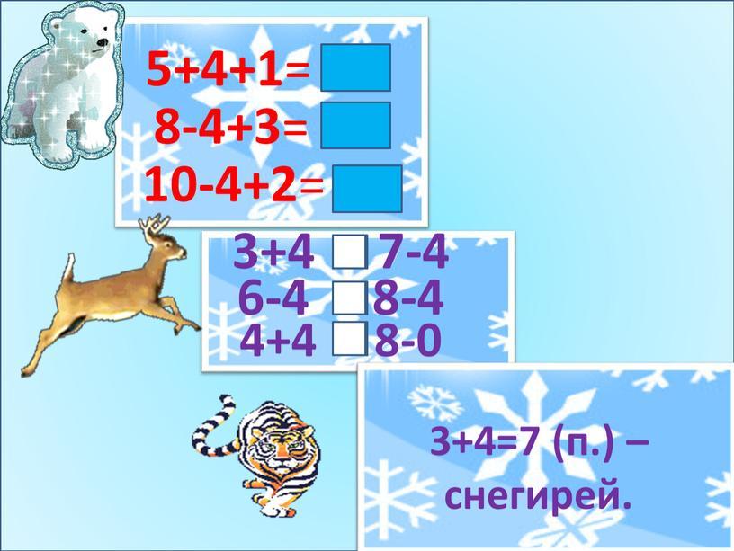 ˃ 5+4+1 = 8-4+3 = 7 10-4+2 = 8 10 3+4 7-4 ˃ 6-4 8-4 ˂ 4+4 8-0 = - 3 п. - ?, на…