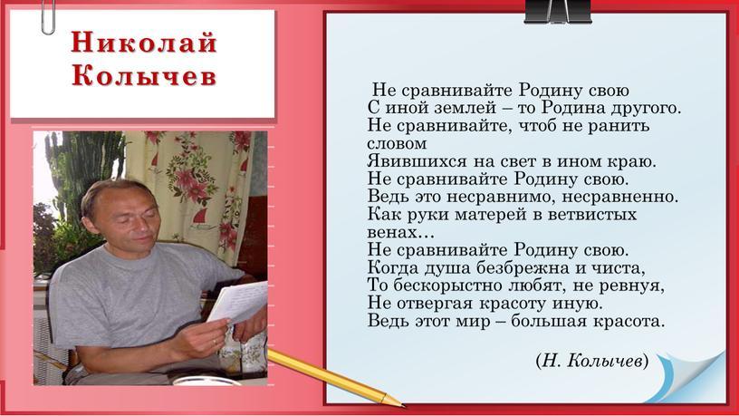 Николай Колычев Не сравнивайте