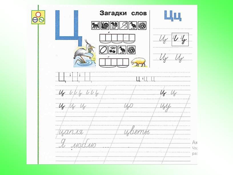 "Презентация к уроку обучения грамоте ""Звук [ц]. Буквы Ц,ц"" , УМК ""Перспектива"""
