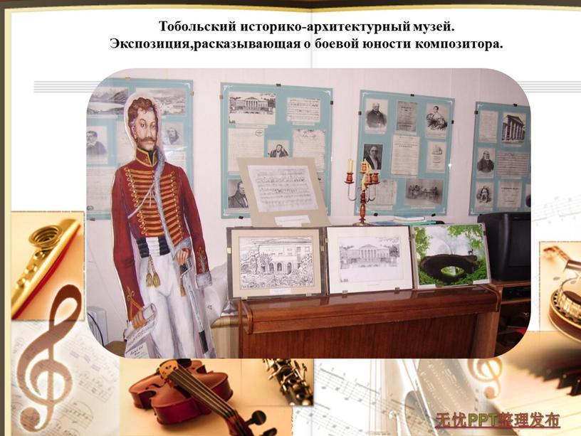 Тобольский историко-архитектурный музей