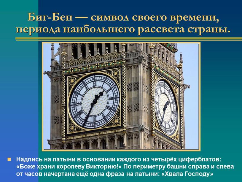 Биг-Бен — символ своего времени, периода наибольшего рассвета страны