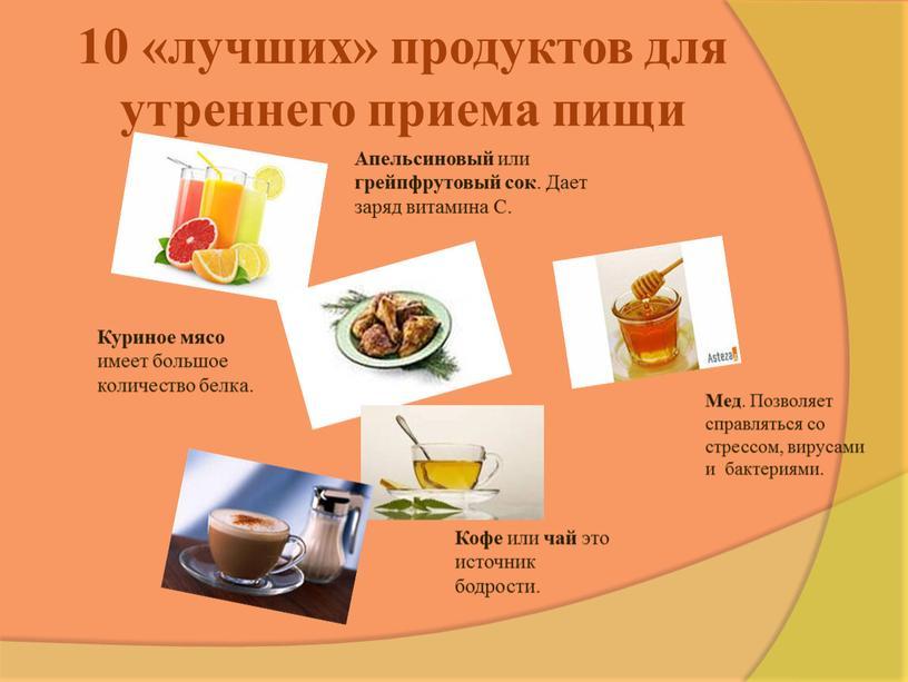 Апельсиновый или грейпфрутовый сок