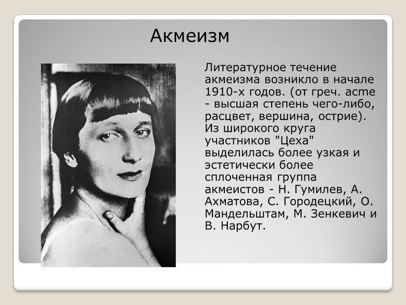 Акмеизм Литературное течение акмеизма возникло в начале 1910-х годов