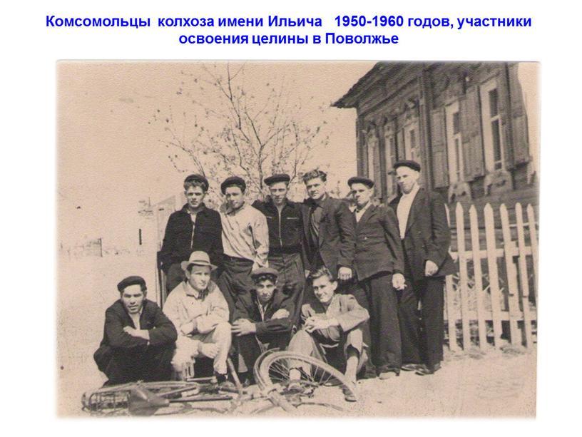 Комсомольцы колхоза имени Ильича 1950-1960 годов, участники освоения целины в