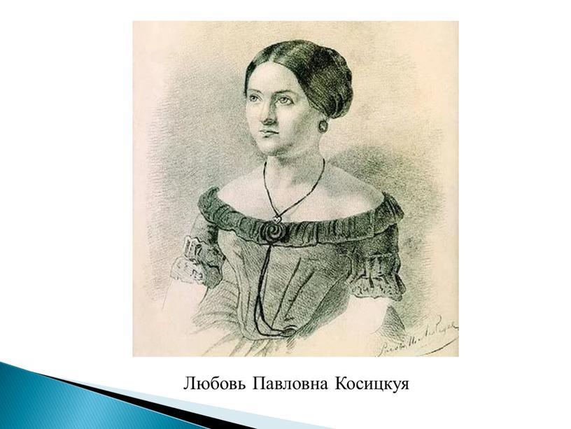 Любовь Павловна Косицкуя