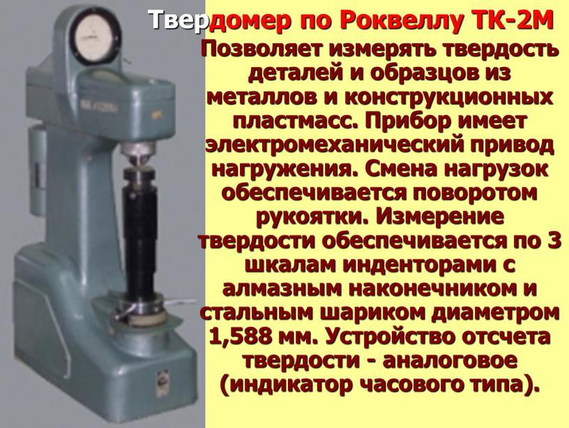 Твердомер по Роквеллу ТК-2М Позволяет измерять твердость деталей и образцов из металлов и конструкционных пластмасс