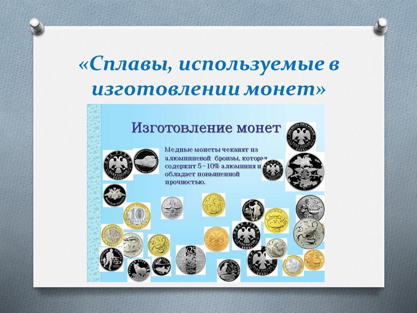Сплавы, используемые в изготовлении монет»