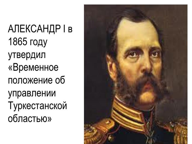 АЛЕКСАНДР I в 1865 году утвердил «Временное положение об управлении