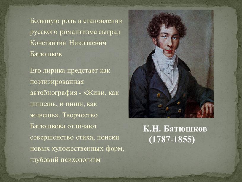 К.Н. Батюшков (1787-1855) Большую роль в становлении pyccкoгo романтизма сыграл