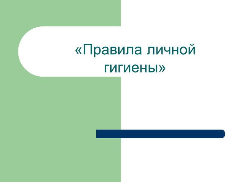 «Правила личной гигиены»