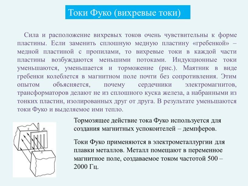 Токи Фуко (вихревые токи) Сила и расположение вихревых токов очень чувствительны к форме пластины