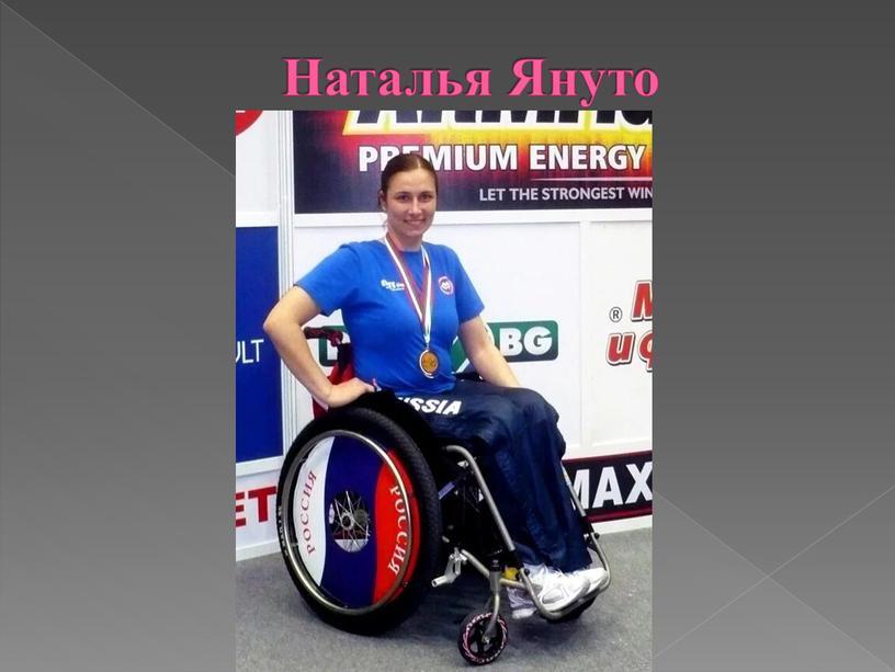 Наталья Януто