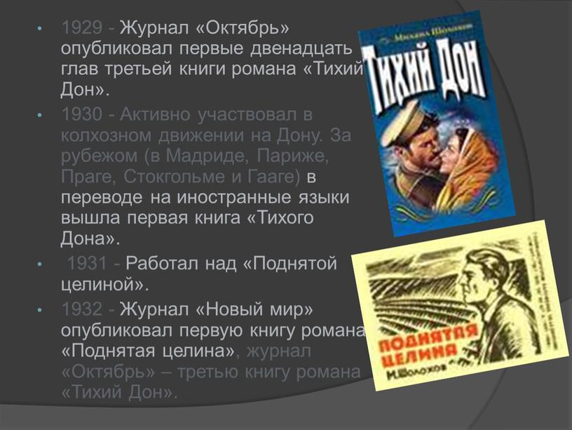 Журнал «Октябрь» опубликовал первые двенадцать глав третьей книги романа «Тихий