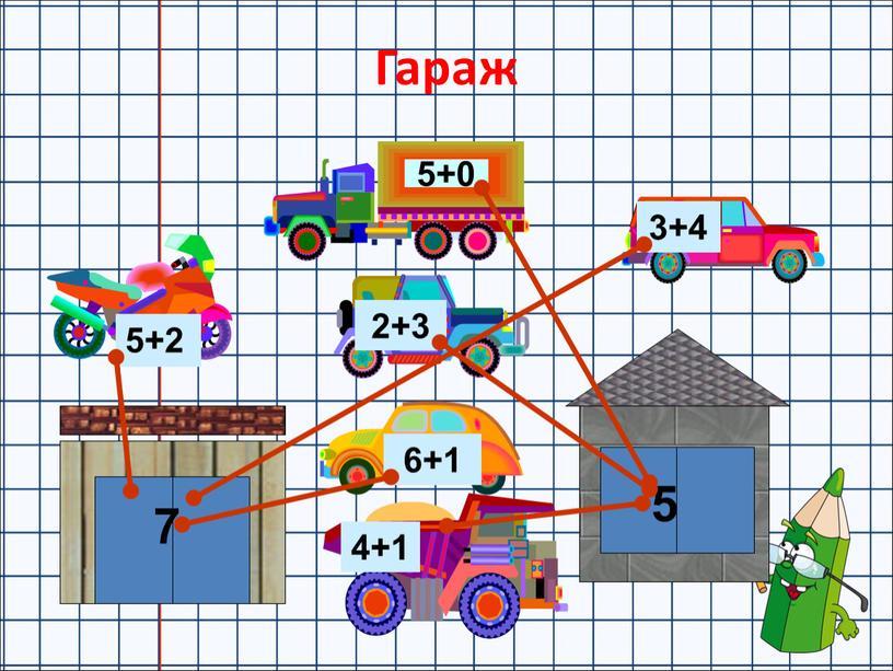 Гараж 7 5 5+2 3+4 3+8 4+1 6+1 2+3 5+0