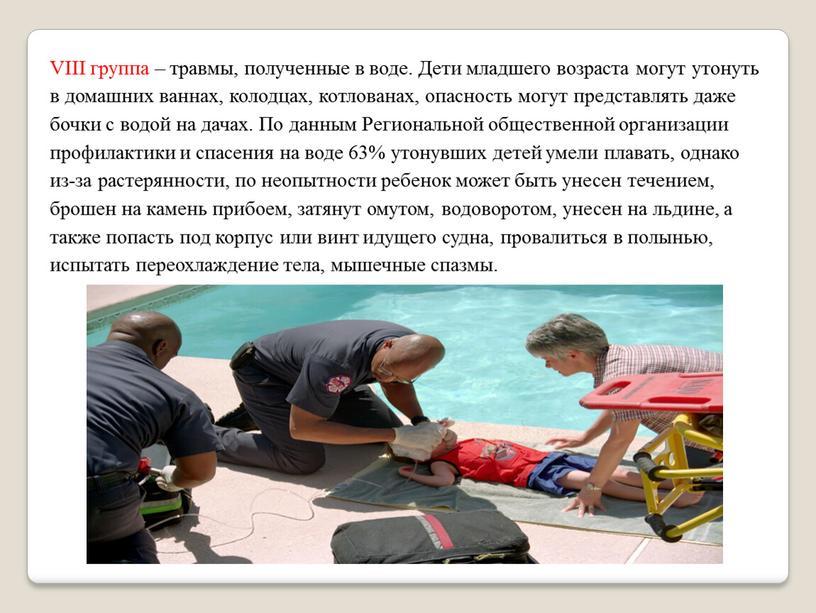 VIII группа – травмы, полученные в воде