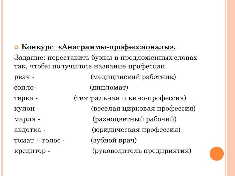 Конкурс «Анаграммы-профессионалы»