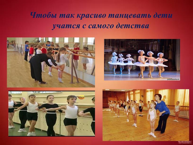 Чтобы так красиво танцевать дети учатся с самого детства
