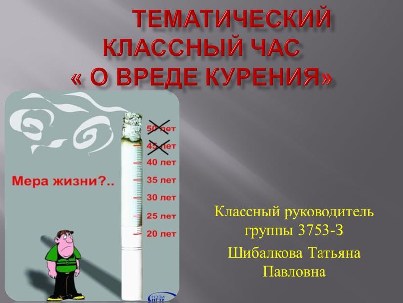 ТЕМАТИЧЕСКИЙ КЛАССНЫЙ ЧАС « О вреде курения»