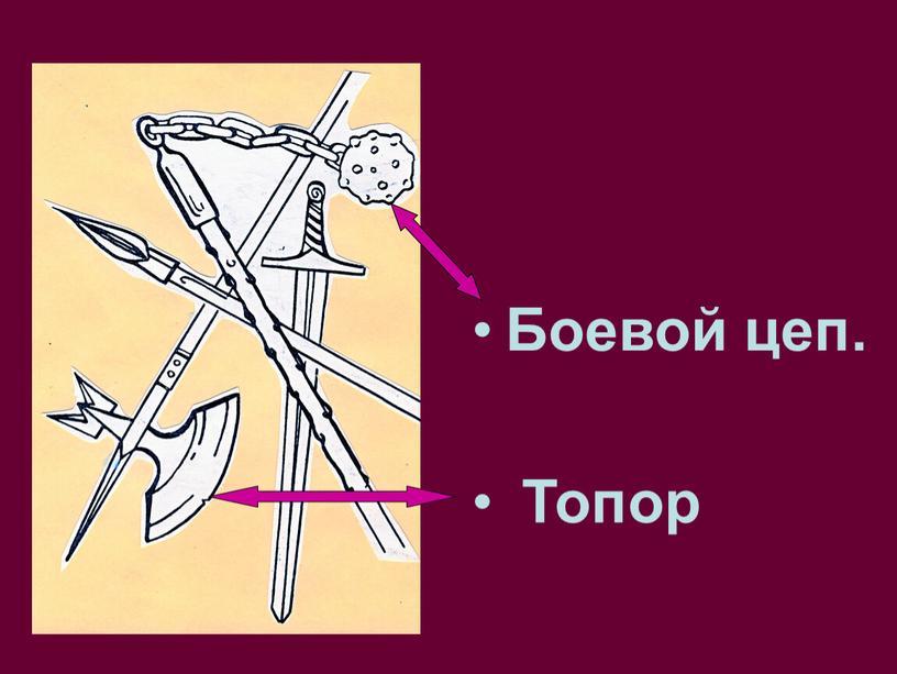 Боевой цеп. Топор